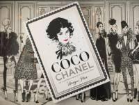 Chanel - бренд от Коко Шанель.
