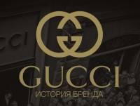 Gucci! История дома Гуччи!